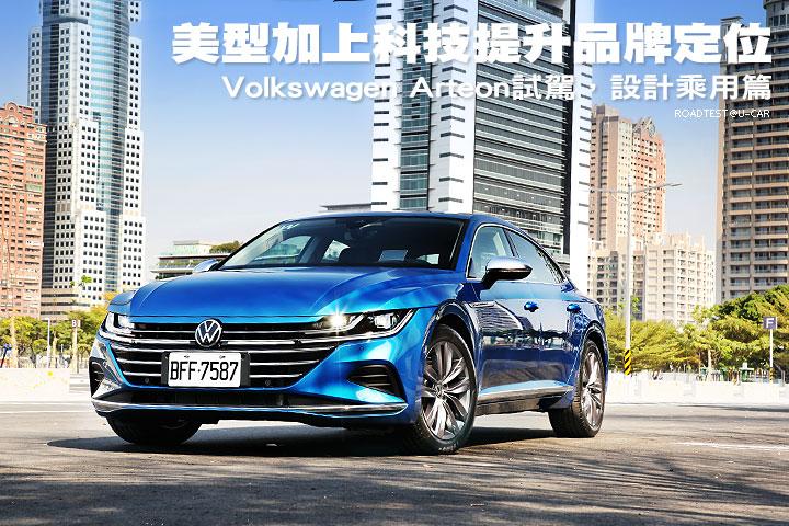 美型加上科技提升品牌定位─Volkswagen Arteon試駕,設計乘用篇