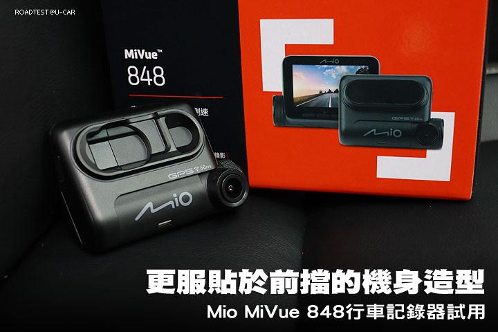 更服貼於前擋的機身造型─Mio MiVue 848行車記錄器試用