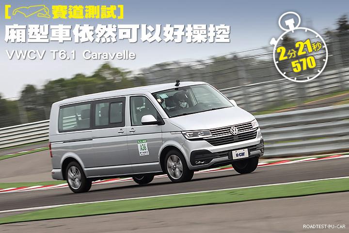 [賽道測試] 廂型車依然可以好操控─VWCV T6.1 Caravelle
