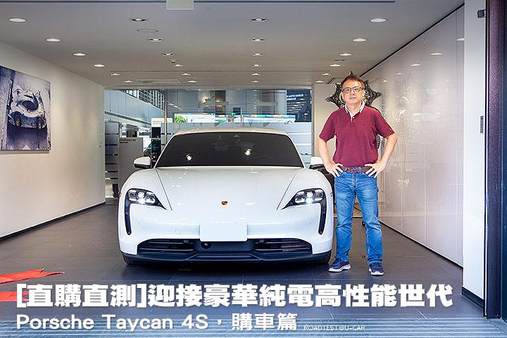 [直購直測]迎接豪華純電高性能世代─Porsche Taycan 4S,購車篇
