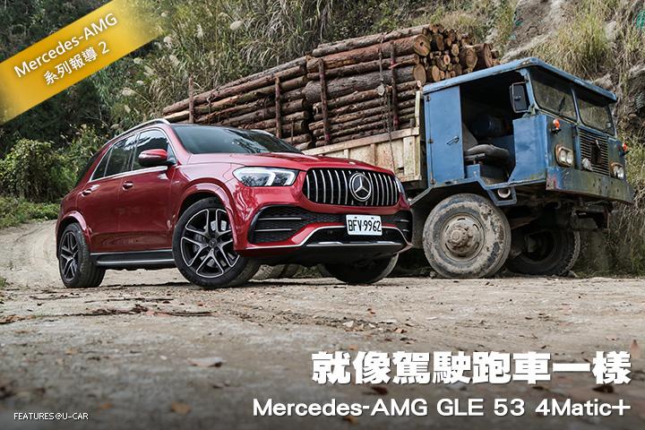 就像駕駛跑車一樣─Mercedes-AMG GLE 53 4Matic+
