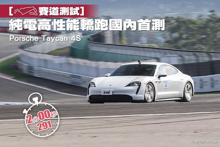 [賽道測試]純電高性能轎跑國內首測─Porsche Taycan 4S