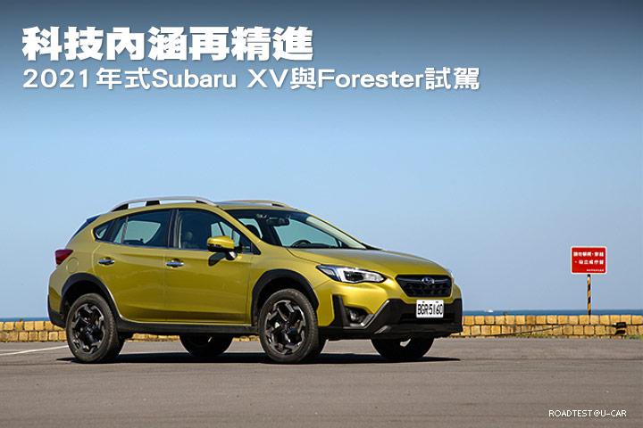 科技內涵再精進─2021年式Subaru XV與Forester試駕