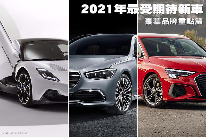 2021年最受期待新車–豪華品牌重點篇