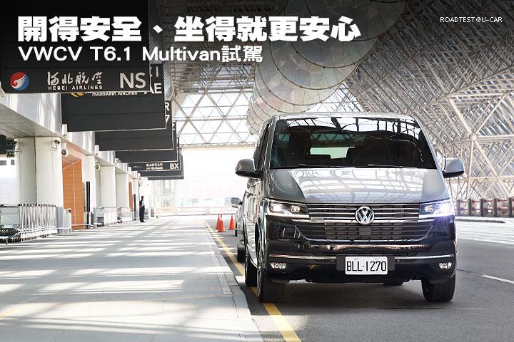 開得安全、坐得就更安心─ VWCV T6.1 Multivan試駕