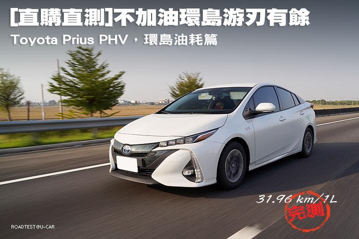 [直購直測]不加油環島游刃有餘─Toyota Prius PHV,環島油耗篇