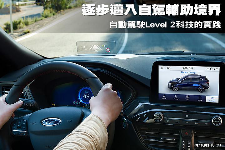 逐步邁入自駕輔助境界,自動駕駛Level 2科技的實踐