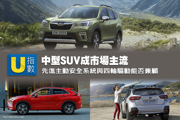 [U指數]中型SUV成市場主流,先進主動安全系統與四輪驅動能否兼顧?