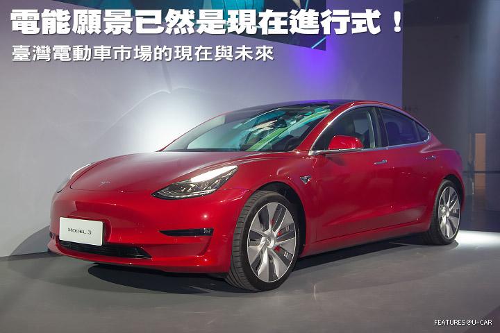 電能願景已然是現在進行式!臺灣電動車市場的現在與未來
