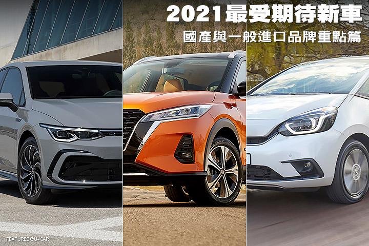 2021最受期待新車─國產與一般進口品牌重點篇