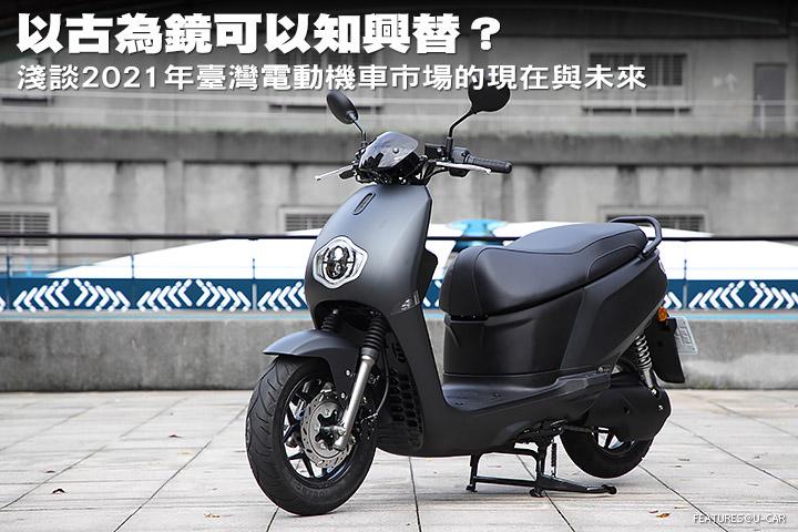 以古為鏡可以知興替?淺談2021年臺灣電動機車市場的現在與未來