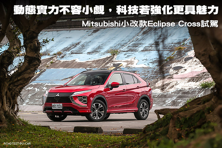 動態實力不容小覷,科技若強化更具魅力–Mitsubishi小改款Eclipse Cross試駕