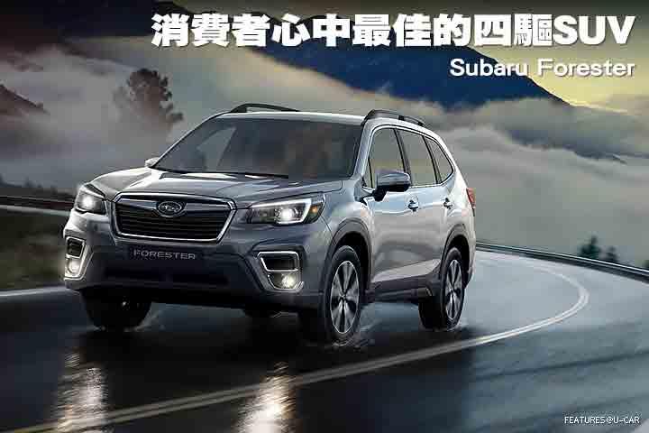 消費者心中最佳的四驅SUV─Subaru Forester