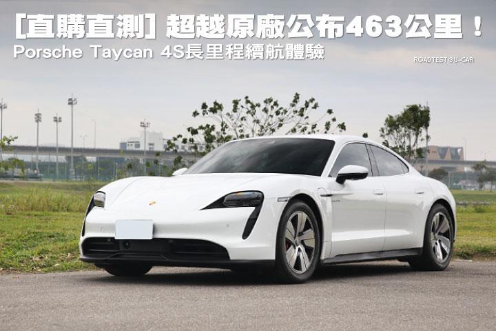 [直購直測]超越原廠公布463公里!Porsche Taycan 4S長里程續航體驗