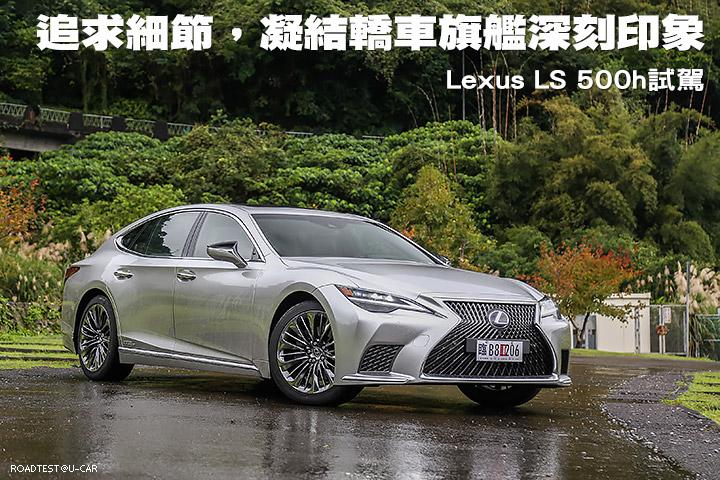 追求細節,凝結轎車旗艦深刻印象─Lexus LS 500h試駕