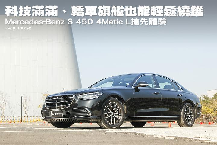 科技滿滿、轎車旗艦也能輕鬆繞錐─Mercedes-Benz S 450 4Matic L搶先體驗