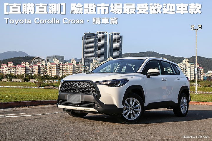 [直購直測] 驗證市場最受歡迎車款─Toyota Corolla Cross,購車篇