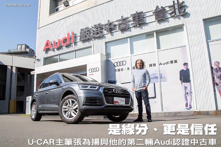 是緣分、更是信任─U-CAR主筆張為揚與他的第二輛Audi認證中古車