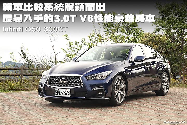 新車比較系統脫穎而出,最易入手的3.0T V6性能豪華房車─Infiniti Q50 300GT