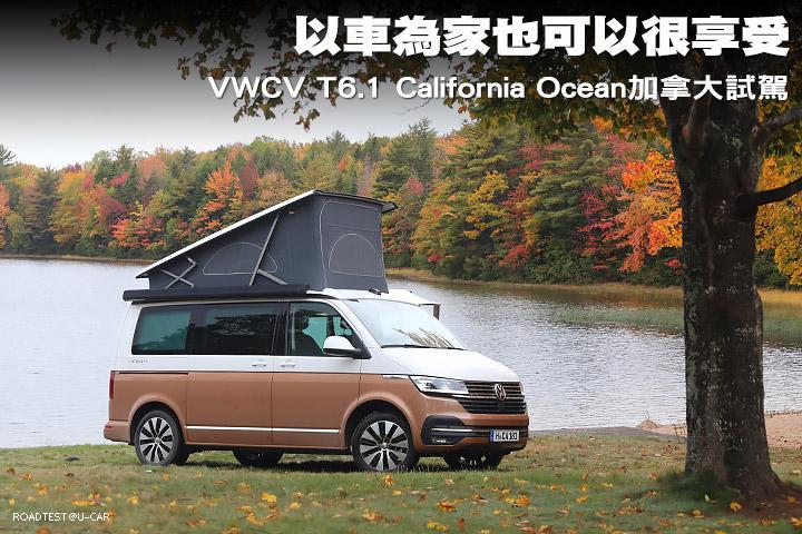 以車為家也可以很享受─VWCV T6.1 California Ocean加拿大試駕
