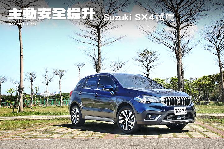 主動安全提升─Suzuki SX4試駕