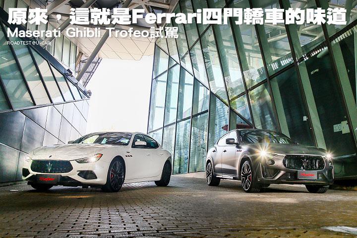 原來,這就是Ferrari四門轎車的味道–Maserati Ghibli Trofeo試駕