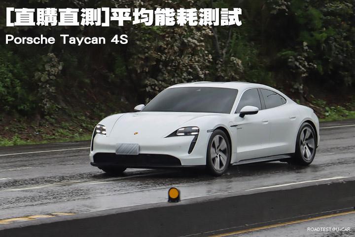[直購直測]─Porsche Taycan 4S平均能耗測試