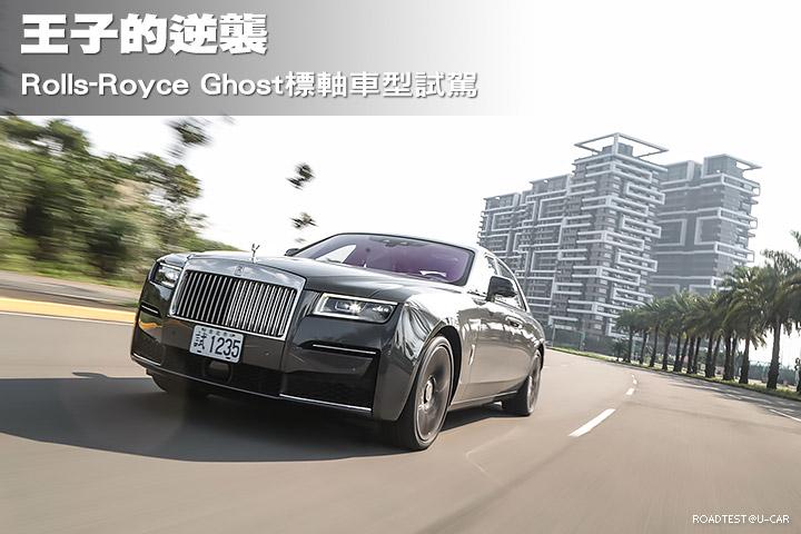 王子的逆襲–Rolls-Royce Ghost標軸車型試駕