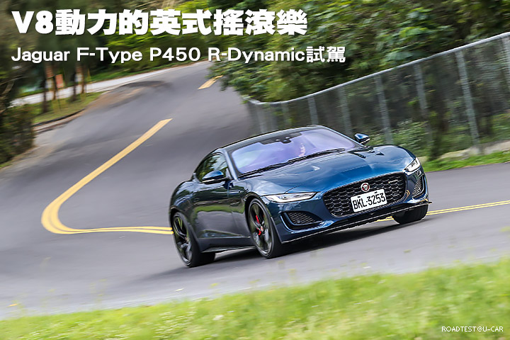 V8動力的英式搖滾樂─Jaguar F-Type P450 R-Dynamic試駕