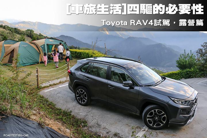 [車旅生活]四驅的必要性─Toyota RAV4試駕,露營篇