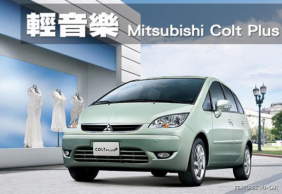 輕音樂-Mitsubishi Colt Plus