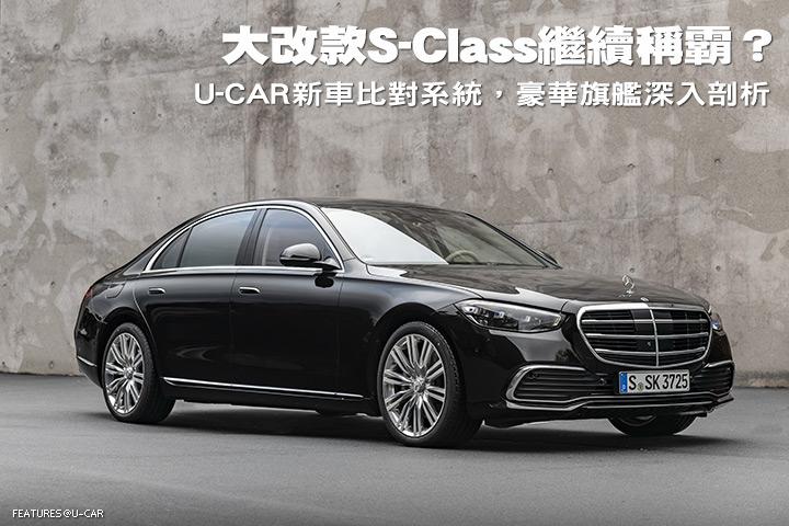 大改款S-Class繼續稱霸?─U-CAR新車比對系統,豪華旗艦深入剖析