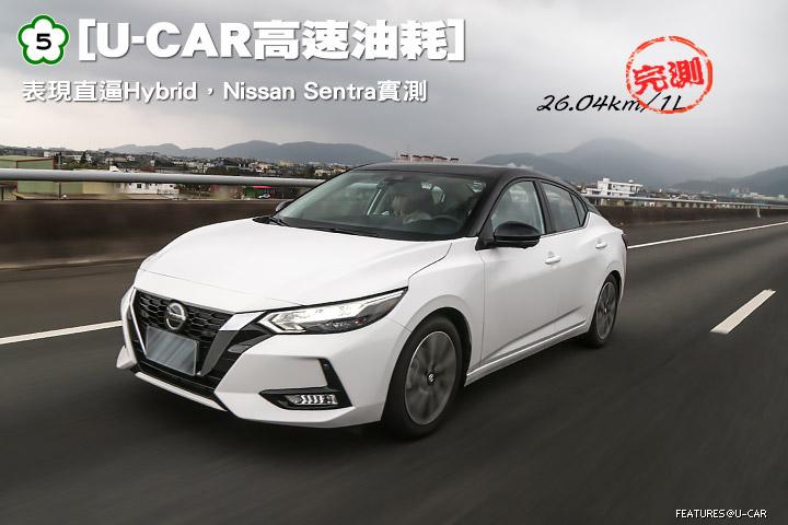 [U-CAR高速油耗] 表現直逼Hybrid,Nissan Sentra實測