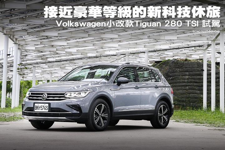 接近豪華等級的新科技休旅─Volkswagen小改款Tiguan 280 TSI Elegance試駕