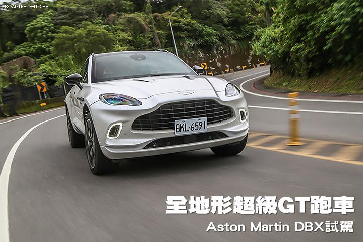 全地形超級GT跑車—Aston Martin DBX試駕