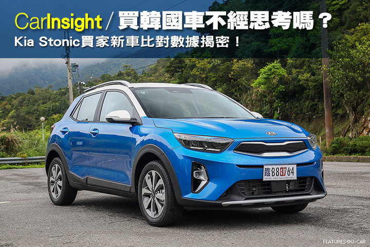 [CarInsight]買韓國車不經思考嗎?Kia Stonic買家新車比對數據揭密!