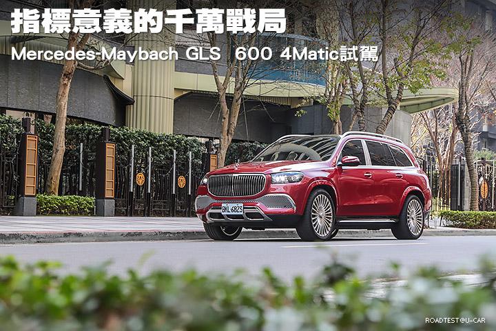 指標意義的千萬戰局─Mercedes-Maybach GLS  600 4Matic試駕