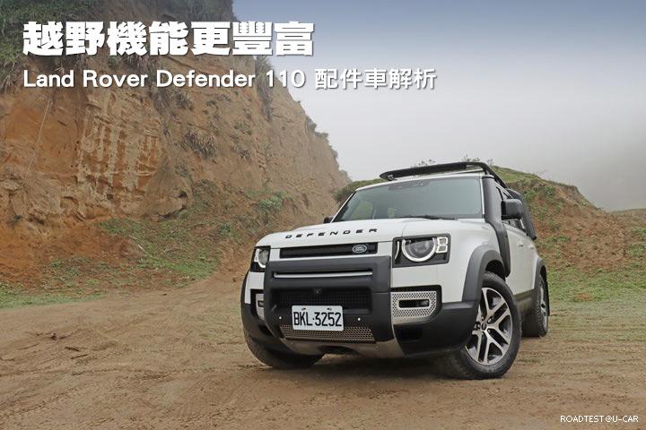 越野機能更豐富─Land Rover Defender 110配件車解析