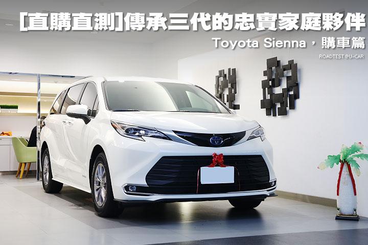 [直購直測]傳承三代的忠實家庭夥伴—Toyota Sienna,購車篇