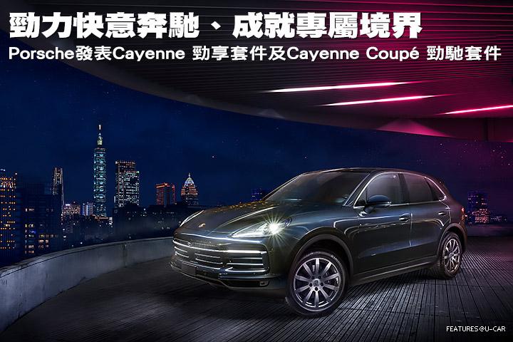 勁力快意奔馳、成就專屬境界─Porsche發表Cayenne 勁享套件及Cayenne Coupé 勁馳套件