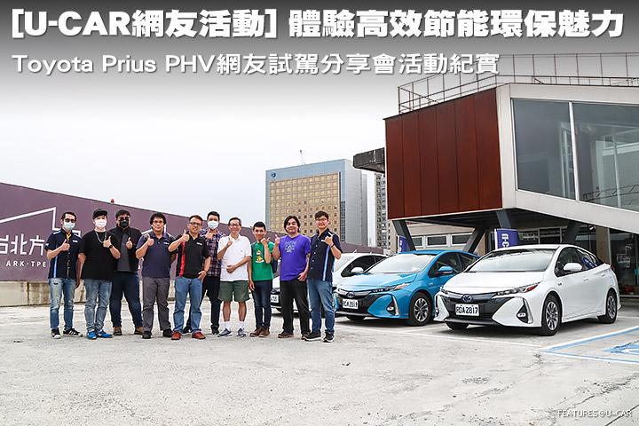 [U-CAR網友活動] 體驗高效節能環保魅力,Toyota Prius PHV網友試駕分享會活動紀實