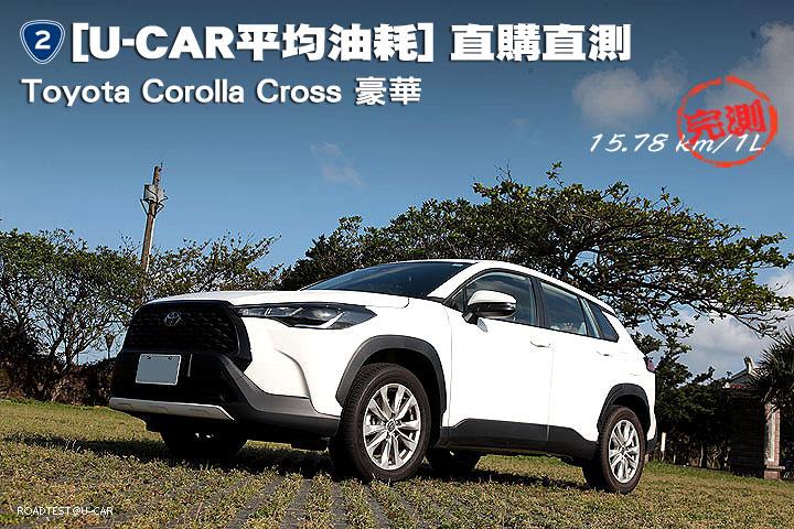 [U-CAR平均油耗] 直購直測,Toyota Corolla Cross豪華
