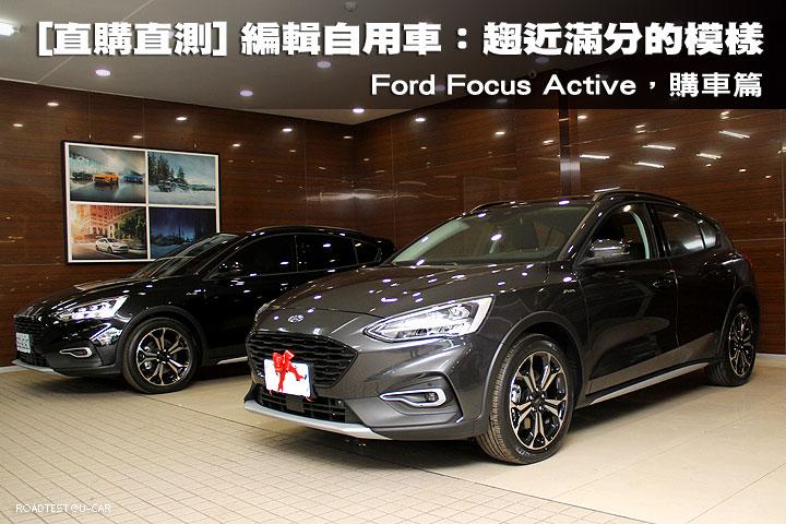 [直購直測] 編輯自用車:趨近滿分的模樣─Ford Focus Active,購車篇