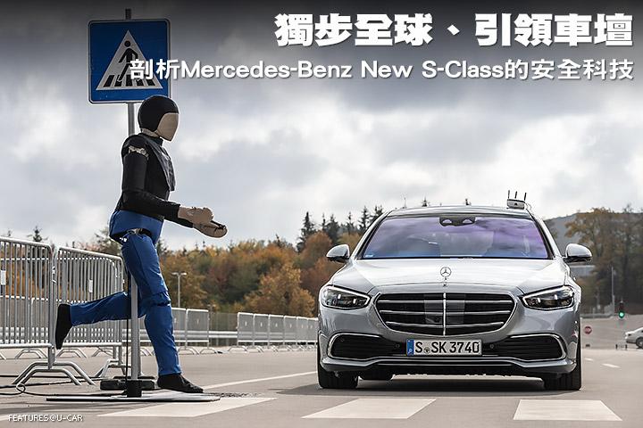 獨步全球、引領車壇─剖析Mercedes-Benz New S-Class的安全科技