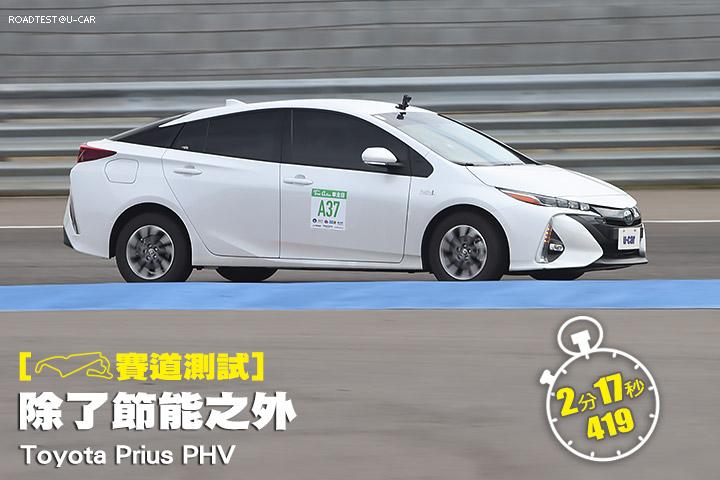 [賽道測試]除了節能之外─Toyota Prius PHV