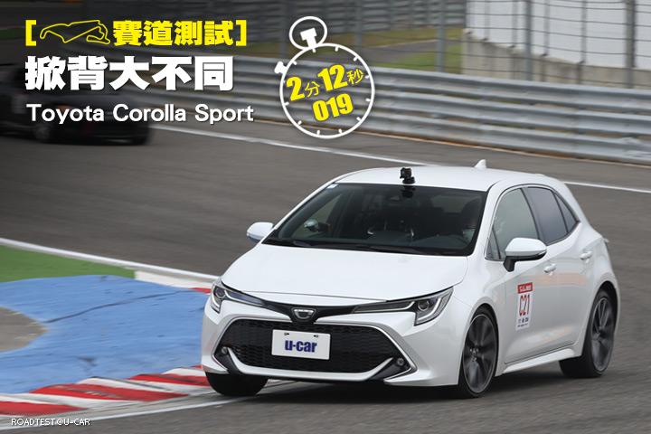 [賽道測試]掀背大不同─Toyota Corolla Sport