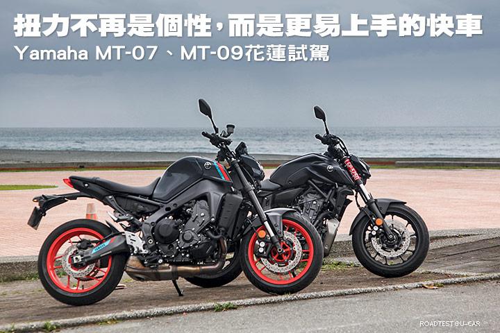 [試車]扭力不再是個性,而是更易上手的快車─Yamaha MT-07、MT-09花蓮試駕