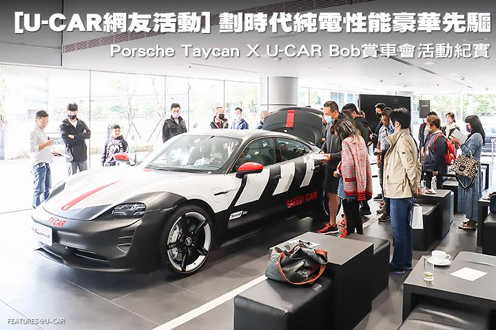 [U-CAR網友活動] 劃時代純電性能豪華先驅,Porsche Taycan X U-CAR Bob賞車會活動紀實