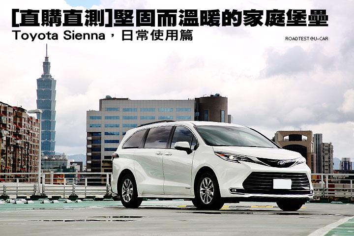[直購直測]堅固而溫暖的家庭堡壘—Toyota Sienna,日常使用篇