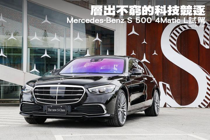 層出不窮的科技競逐─Mercedes-Benz S 500 4Matic L試駕